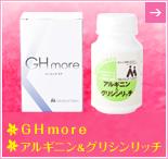 GHmore アルギニン&グリシンリッチ