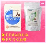 EPA&DHA サラくわ茶